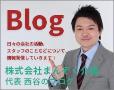 株式会社まんぞく介護代表取締役・西谷剛のブログ